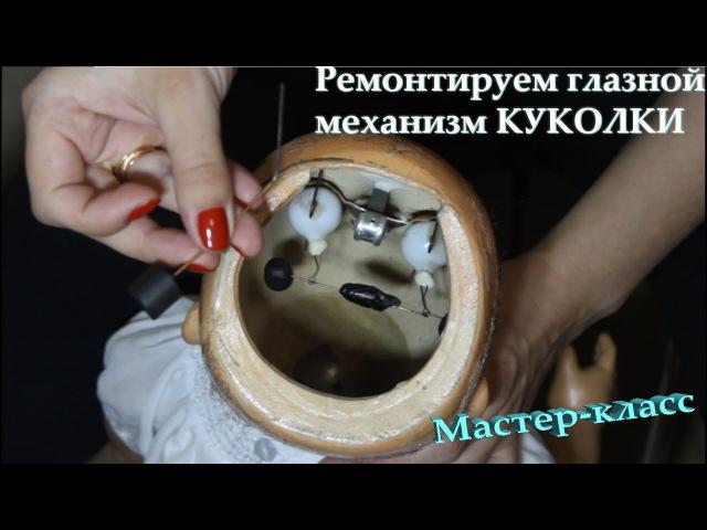 Мастер класс №5 Ремонт глазного механизма Repair eye mechanism