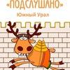 Подслушано Южный Урал