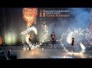 Огненное шоу Огни Востока выступление жюри
