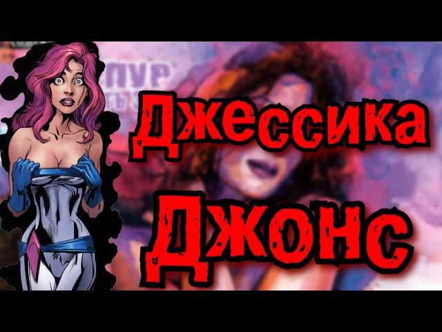 Джессика Джонс Появление в комиксах и на экранах