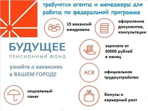 Нпф работа агентом удаленно лучшие сайты фриланса для переводчиков