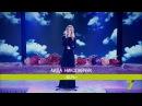 Аида Николайчук. «Верь»