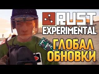 Rust Experimental - НОВОЕ ОРУЖИЕ И ОБНОВЫ #33