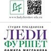 Центр необычных праздничных услуг ЛЕДИ-ФУРШЕТ. О