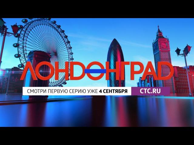 Лондонград Знай наших онлайн премьера