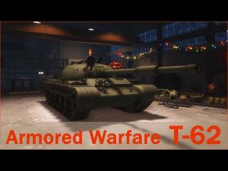 Танк Т-62 в Armored Warfare  Проект Армата