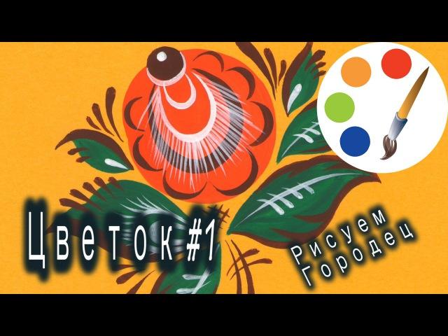 Рисуем городецкий цветок 1 Gorodetsky paint a flower irishkalia