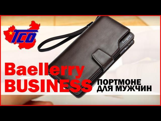 Портмоне Baellerry Business - обзор
