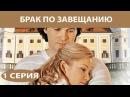 Брак по завещанию Сериал Серия 1 из 12 Феникс Кино Мелодрама