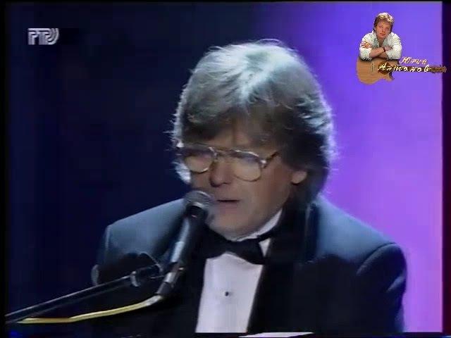 Юрий Антонов Нет тебя прекрасней 1995