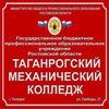 ГБПОУ РО Таганрогский механический колледж