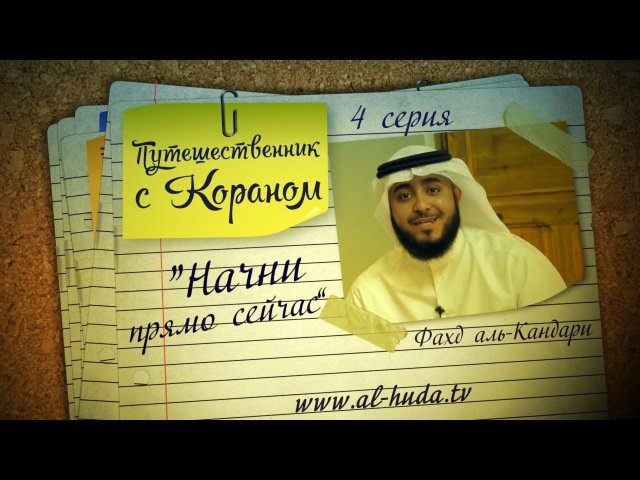 Путешественник с Кораном | Фахд аль-Кандари - серия 4