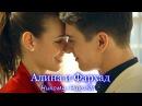 Ирина Антоненко и Станислав Бондаренко | Алина и Фархад | Никому - Никогда
