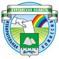 Избирательная комиссия Курганской области