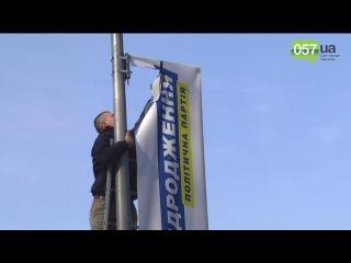Харьковские активисты снимают незаконно размещенную рекламу Кернеса по всему городу