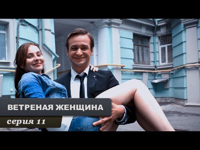 ВЕТРЕНАЯ ЖЕНЩИНА Серия 11 ≡ LIGHT O'LOVE Episode 11 Eng Sub