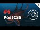 PostCSS 7 Контроль стиля кода stylelint postcss browser reporter