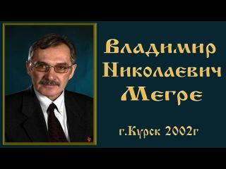 Владимир Николаевич Мегре (г.Курск 2002)