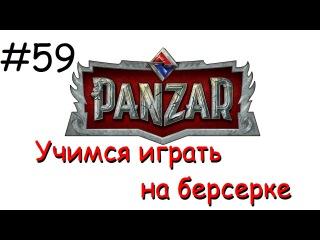 Panzar s1e59 Учимся играть на берсерке