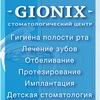 Клиника GIONIX, стоматология СПб, м. Звёздная