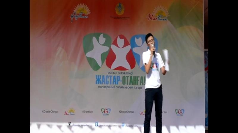 Жастар Отанға лагері 2015 (2 күн)