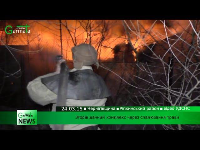 На Чернігівщині згорів дачний комплекс через спалювання трави