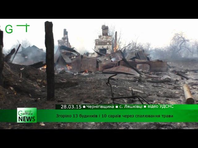 У Сосницькому районі згоріло 13 будинків і 10 сараїв через спалювання трави