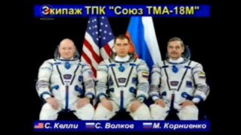 Члены экипажа транспортного пилотируемого корабля «Союз ТМА-18М» благополучно вернулись на Землю. Спускаемый аппарат с космонавтами РОСКОСМОСА Михаилом КОРНИЕНКО, Сергеем ВОЛКОВЫМ и астронавтом НАСА Скоттом КЕЛЛИ совершил посадку в казахстанской степи 2 м