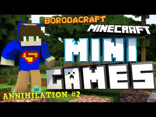 Minecraft Borodacraft Annihilation 2