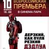 «Дэдпул» — Всероссийская премьера в СИНЕМА ПАРК