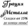 """Элитная художественная ковка - """"Грация Металла"""""""