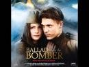BALLAD about the BOMBER Main Soundtrack Баллада о бомбере саундтрэк