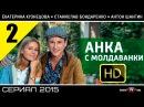 Анка с Молдаванки 2 серия HD сериал 2015 смотреть онлайн в хорошем качестве HD720