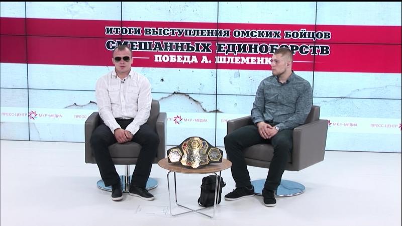 Пресс конференция с участием Александра Шлеменко и его ученика Александра Подмарева