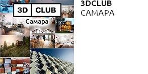 vk.com/3dclub_samara