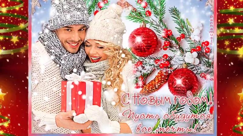 Романтическое видео поздравление с новым годом для любимого