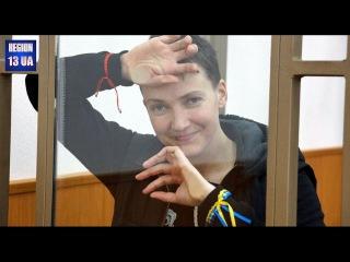 Надежда Савченко признана виновной Мировые Новости Сегодня Последние события