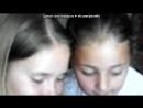 «друзья» под музыку я люблю тебя Дима - песня про Настю и Диму♥.