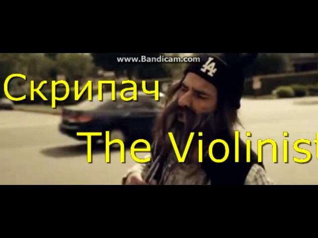 Скрипач, The violinist