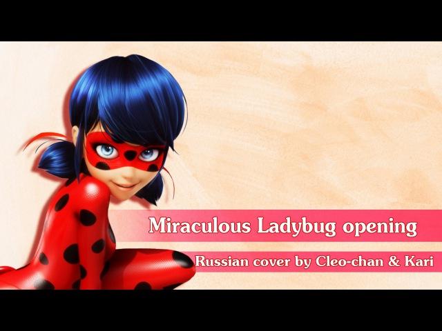 Cleo chan Kari It's Ladybug russian opening theme song