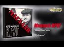 Михаил КРУГ - Рубикон (Audio)