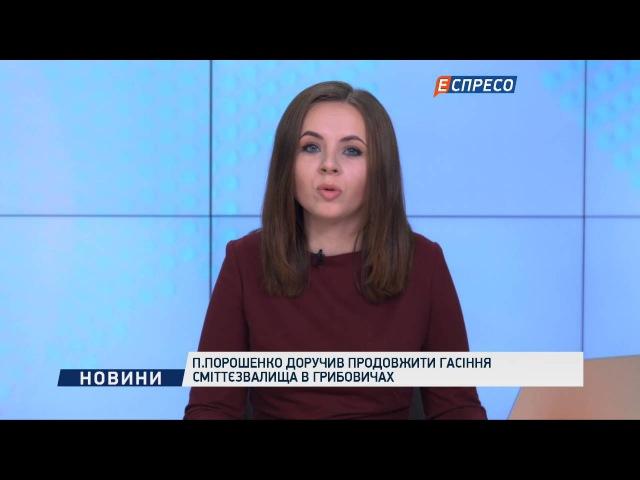 П. Порошенко доручив продовжити гасіння сміттєзвалища в Грибовичах