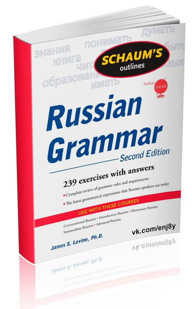 Russian Grammar, 2nd ed