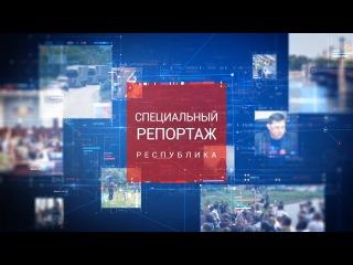Хлеб ДНР. Специальный репортаж. Республика