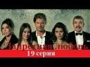 Запретная любовь 19 серия. Запретная любовь смотреть все серии на русском языке