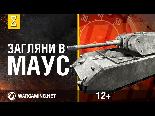 Загляни в реальный танк Маус: гигантская бронемышь. В командирской рубке