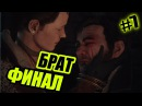 AC Syndicate DLC Джек Потрошитель 7 БРАТ ФИНАЛ