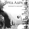 Фред Адра. Акустический концерт в Москве.