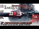 Dragon Age III: Inquisition | Прохождение в прямом эфире 3 [1080p | 60 FPS]