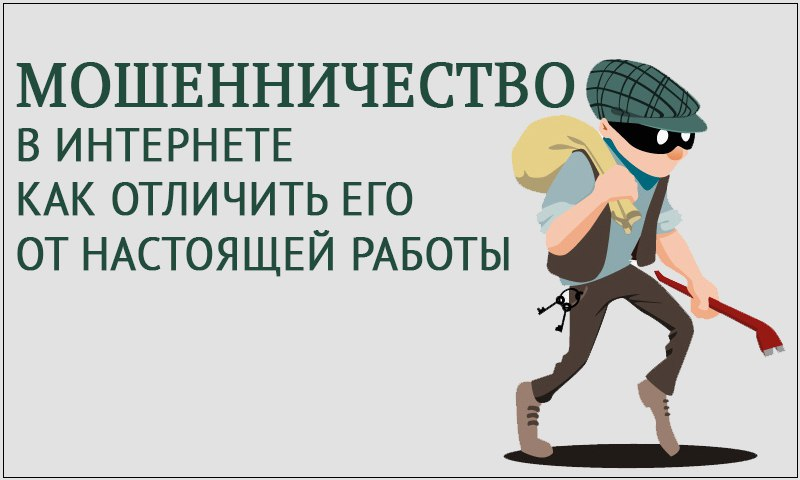 Мошенничество в фрилансе работа на удаленном доступе вакансии москва без опыта работы